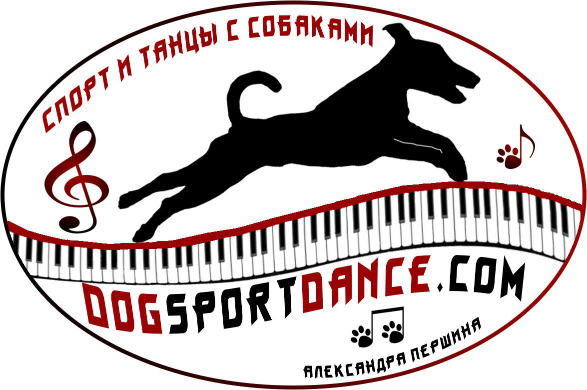 Спорт и танцы с собаками